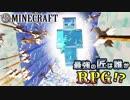 第99位:【日刊Minecraft】最強の匠は誰かRPG!?エンディング編【4人実況】