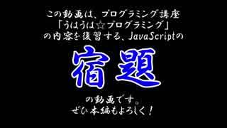 うはうは☆プログラミング 宿題★8 やられ、自分探しの旅Ⅱ