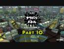 チームのお荷物脱却すべくスプラトゥーン2を実況プレイ Part10 thumbnail