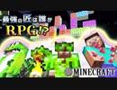 【日刊Minecraft】最強の匠は誰かRPG!?エンディング編最終回【4人実況】