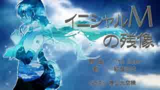 【初音ミクV4X】イニシャルMの残像【オリジナル曲】