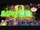 【パズドラ】 1から始めるパズドラ攻略 ルシャナ降臨!