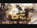 【勝手にCMソング②】ねこうた【依頼受付中!?】