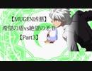 【MUGEN凶悪】希望の盾vs絶望の矛Ⅱ【Part3】