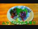 珍食珍道中 40品目 夜明茶屋「ムツゴロウの生造り」