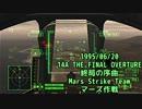 ACE COMBAT ZERO-14A 1995/6/20 終局の序曲 マーズ作戦【歴史で辿るAC】