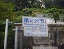 【ゆっくり】徒歩で日本一周part181【戸沢→尾花沢】