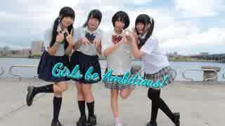 【あき✡みゅか有樹桜】Girls be Ambitious! 踊ってみた【B.M.W】