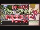 【ゆっくり】ソフィーのアトリエを初見普通プレイ Part58