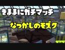 【Splatoon2】S+が気ままにガチマッチ! 13【モズク農園】
