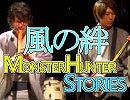 モンスターハンターストーリーズ 風の絆 和楽器アレンジ【HIDE×HIDE10周年ワンマンライブ】