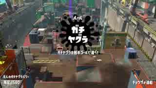 リスキル男のスプラトゥーン2 ガチヤグラS昇格戦【無店舗きりまる】