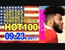 全米ビルボードチャート Billboard HOT100+Bubbling Under25:09/23/2017