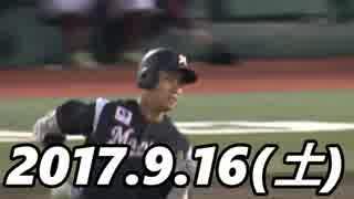 プロ野球2017 今日のホームラン 2017.9.16