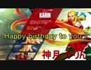神月かりん 誕生日お祝い動画