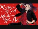 【矩歌やらお_強】ヤンキーボーイ・ヤンキーガール【cover/音源配布】