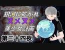 【Stellaris】銀河に拡がれヌメヌメ美少女計画 第三十四夜【ゆっくり実況】
