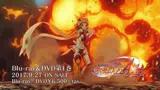 戦姫絶唱シンフォギアAXZ 第11話 BD&DVD&XD CM