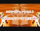 【FGO】ネロ祭2017 エキシビションクエスト フィナーレ 赤王単騎