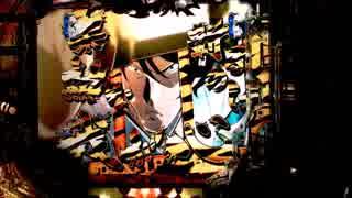 【パチンコ実機】CRルパン三世 Lupin The End Part.5