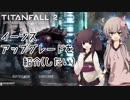 【TitanFall2】イージスアップグレードの紹介【ゆかり&きりたん】