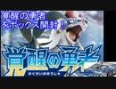 「覚醒の勇者」をボックス開封!ポケモンカード TCG SM4A