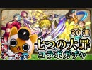 【モンスト実況】運極オーブで七つの大罪コラボガチャ!【30連】