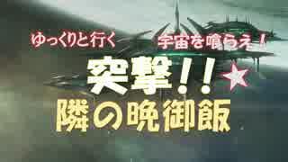 【ゆっくり実況】Stellaris 家畜道 #01 【ステラリス】