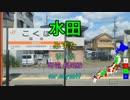 【駅名替え歌】井野線路ワールド(駅名で「Innocent_World」)