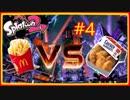 【スプラトゥーン2】激突!ポテト対ナゲット!永遠への道!フェス#4