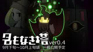 自作ゲーム『名もなき塔』紹介動画:第二弾