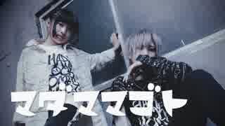 【りりり】マダママゴトを踊ってみた【RYO from SLH】