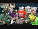 【10ミニッツ・トゥ・キル】いい大人達のアナログゲームアイランド('17/08) 再録 part4