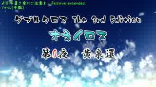 さとりと小傘たちのDX3『オネイロス』0-00