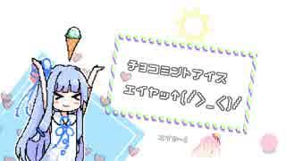 葵ちゃんはチョコミントアイスエイヤッ↑(/>_<)/