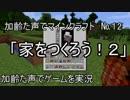 加齢た声でゲームを実況 マインクラフト №12~家を作ろう!2~