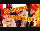 【Fate/MMD】DAYBREAK FRONTLINE【カルデア組】