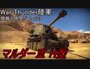 【War Thunder陸軍】陸戦の時間だPart23【ドイツ軍・ゆっくり実況】
