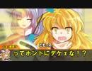 【東方卓遊戯】幻想廻演季団の送るダブルクロス3rd 2_3【TRPG】