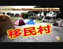 ドイツが【移民政策】に失敗 ⇒ 日本が学ぶべき「コンセプト」とは? ((((