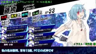さとりと小傘たちのDX3『オネイロス』0-01 Pre