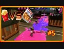 【スプラトゥーン2】激突!ポテト対ナゲット!永遠への道!フェス#5