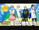 A3!/MANKAIカンパニー夏の公開生稽古!1 thumbnail
