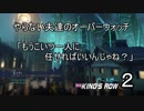 【overwatch】やらない夫達のオーバーウォッチ2【ゆっくり実況】
