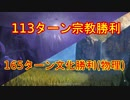 Civ6 100ターン戦争続き 文化&宗教勝利(物理)