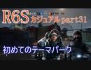 【R6Sカジュアル】初めてのテーマパーク【part31】