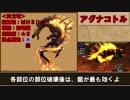 【MHXX】ゆっくりモンハン図鑑X21【ゆっくり解説実況】