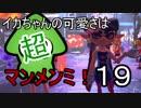 【スプラトゥーン2】イカちゃんの可愛さは超マンメンミ!19【ゆっくり】