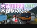 ゆかれいむで大井川鐵道本線駅めぐり~その3~