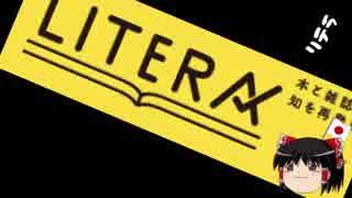 【ゆっくり保守】LITERA「Jアラートは役立たず!パフォーマンス!」